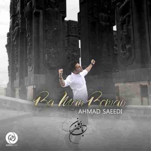 دانلود آهنگ جدید احمد سعیدی به نام با من بمان عکس جدید احمد سعیدی عکس ها و موزیک های جدید احمد سعیدی