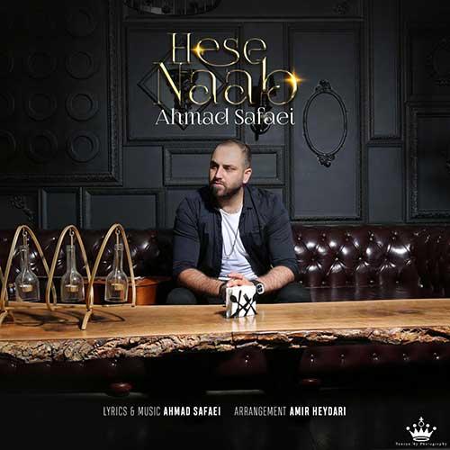 دانلود آهنگ جدید احمد صفایی به نام حس ناب عکس جدید احمد صفایی عکس ها و موزیک های جدید احمد صفایی