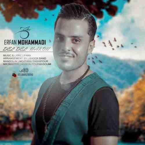 دانلود آهنگ جدید عرفان محمدی به نام دل دل عکس جدید عرفان محمدی عکس ها و موزیک های جدید عرفان محمدی