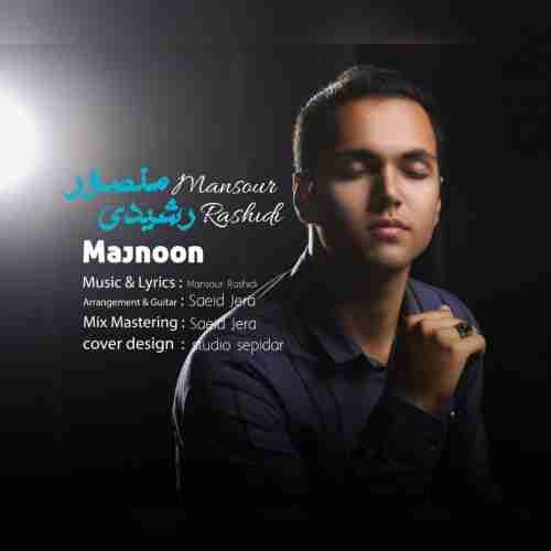 دانلود آهنگ جدید منصور رشیدی به نام مجنون عکس جدید منصور رشیدی عکس ها و موزیک های جدید منصور رشیدی