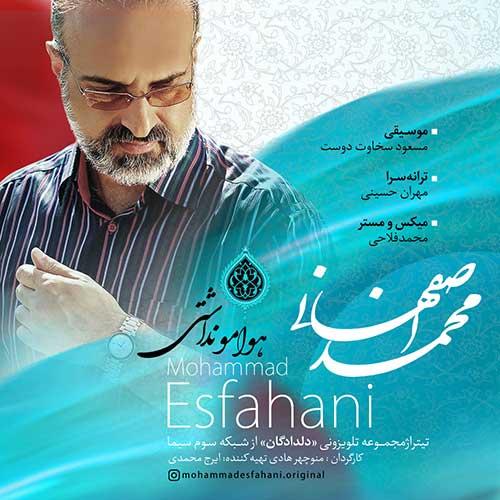 دانلود آهنگ جدید محمد اصفهانی به نام هوامو نداشتی عکس جدید محمد اصفهانی عکس ها و موزیک های جدید محمد اصفهانی