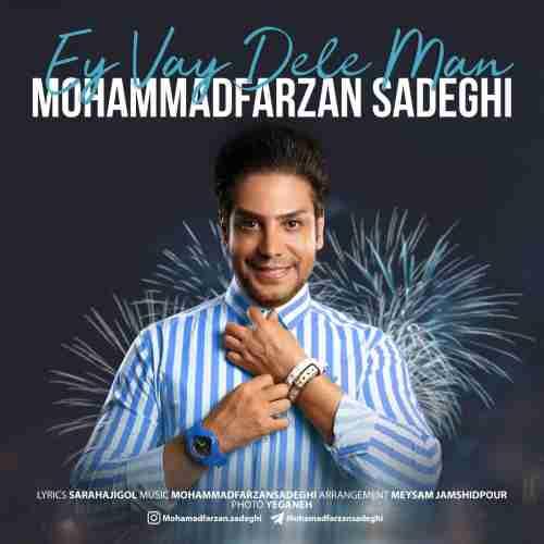 دانلود آهنگ جدید محمد فرزان صادقی به نام ای وای دل من عکس جدید محمد فرزان صادقی عکس ها و موزیک های جدید محمد فرزان صادقی