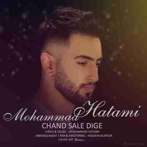 دانلود آهنگ جدید محمد حاتمی به نام چند سال دیگه عکس جدید محمد حاتمی عکس ها و موزیک های جدید محمد حاتمی