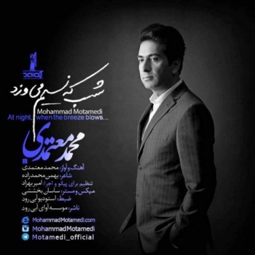 دانلود آهنگ جدید محمد معتمدی به نام شب که نسیم می وزد عکس جدید محمد معتمدی عکس ها و موزیک های جدید محمد معتمدی
