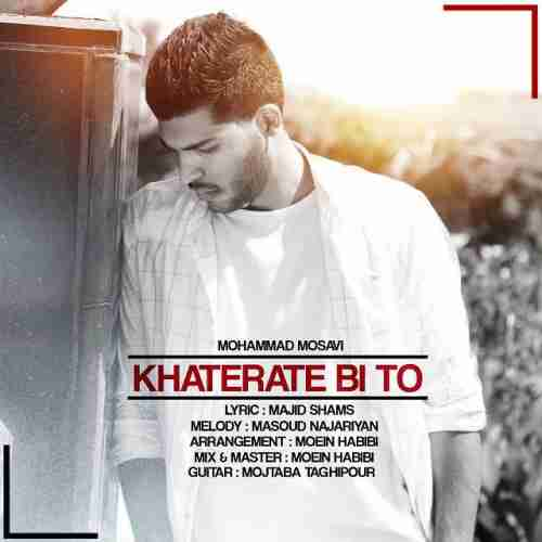 دانلود آهنگ جدید محمد موسوی به نام خاطرات بی تو عکس جدید محمد موسوی عکس ها و موزیک های جدید محمد موسوی