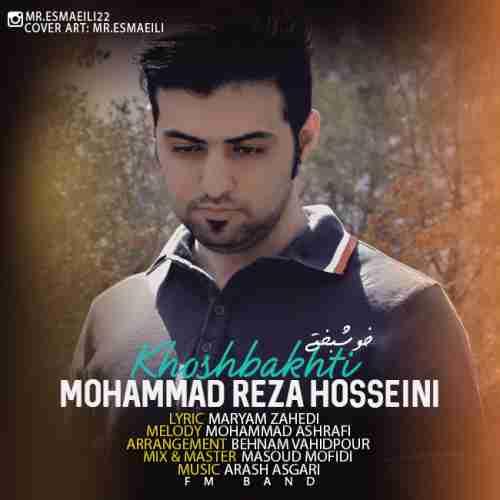 دانلود آهنگ جدید محمدرضا حسینی به نام خوشبختی عکس جدید محمدرضا حسینی عکس ها و موزیک های جدید محمدرضا حسینی
