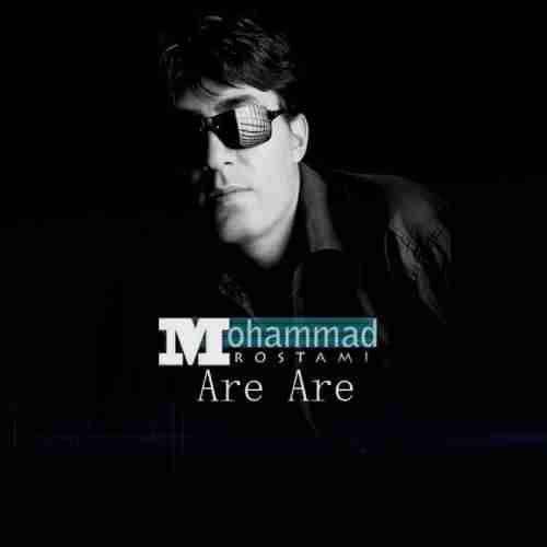 دانلود آهنگ جدید محمد رستمی به نام آره آره عکس جدید محمد رستمی عکس ها و موزیک های جدید محمد رستمی