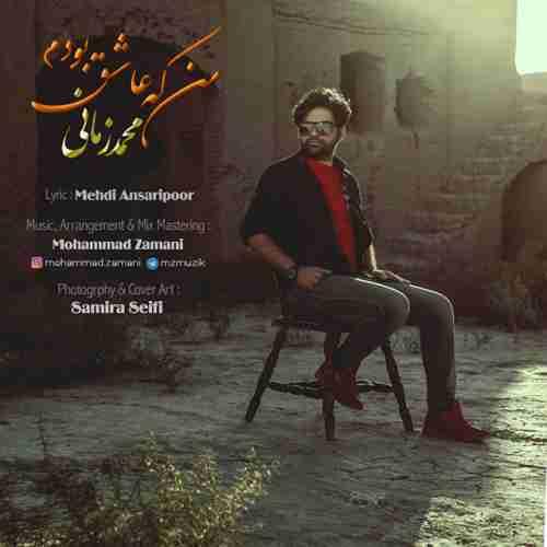 دانلود آهنگ جدید محمد زمانی به نام من که عاشق بودم عکس جدید محمد زمانی عکس ها و موزیک های جدید محمد زمانی