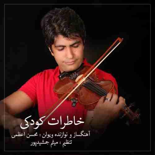 دانلود آهنگ جدید محسن اعظمی به نام خاطرات کودکی عکس جدید محسن اعظمی عکس ها و موزیک های جدید محسن اعظمی
