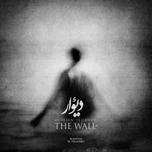 دانلود آهنگ جدید محسن یگانه به نام دیوار عکس جدید محسن یگانه عکس ها و موزیک های جدید محسن یگانه