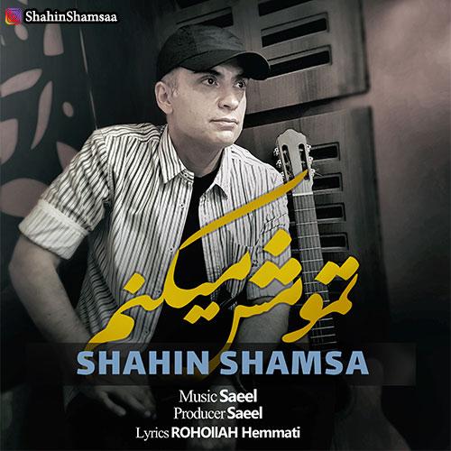 دانلود آهنگ جدید شاهین شمسا به نام تمومش میکنم عکس جدید شاهین شمسا عکس ها و موزیک های جدید شاهین شمسا