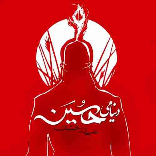 دانلود آهنگ جدید علی درخشان به نام دنیامی حسین عکس جدید علی درخشان عکس ها و موزیک های جدید علی درخشان