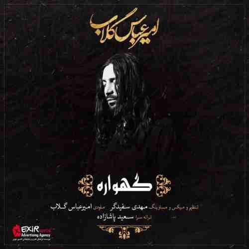دانلود آهنگ جدید امیر عباس گلاب به نام گهواره عکس جدید امیر عباس گلاب عکس ها و موزیک های جدید امیر عباس گلاب