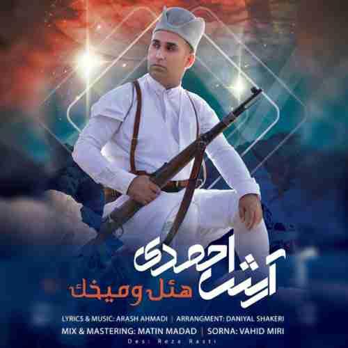 دانلود آهنگ جدید آرش احمدی به نام هئل و میخک عکس جدید آرش احمدی عکس ها و موزیک های جدید آرش احمدی