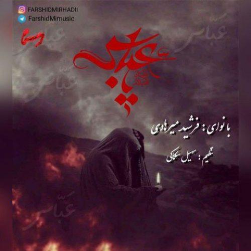 دانلود آهنگ جدید فرشید میرهادی به نام عباس علمدارم عکس جدید فرشید میرهادی عکس ها و موزیک های جدید فرشید میرهادی