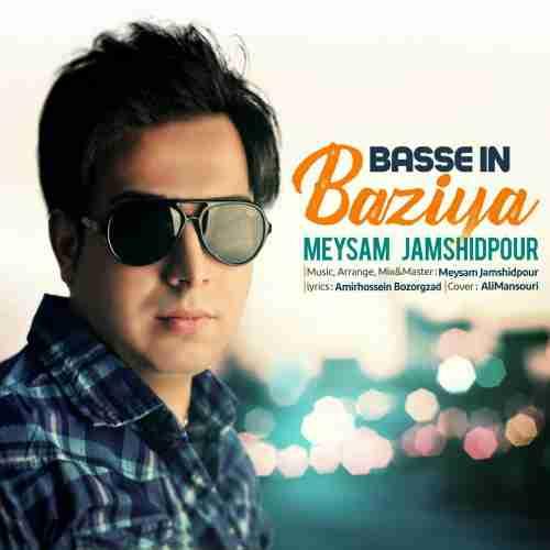 دانلود آهنگ جدید میثم جمشیدپور به نام بسه این بازیا عکس جدید میثم جمشیدپور عکس ها و موزیک های جدید میثم جمشیدپور