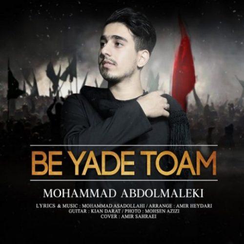 دانلود آهنگ جدید محمد عبدالمالکی به نام عزیز فاطمه عکس جدید محمد عبدالمالکی عکس ها و موزیک های جدید محمد عبدالمالکی