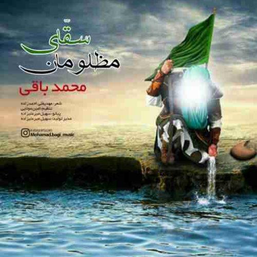 دانلود آهنگ جدید محمد باقی به نام سقای مظلومان عکس جدید محمد باقی عکس ها و موزیک های جدید محمد باقی
