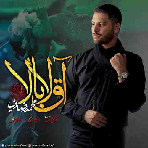 دانلود آهنگ جدید محمدرضا دنیا به نام آق لا بالا عکس جدید محمدرضا دنیا عکس ها و موزیک های جدید محمدرضا دنیا
