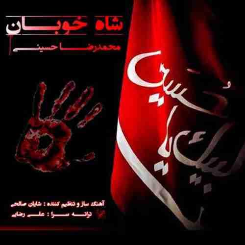 دانلود آهنگ جدید محمدرضا حسینی به نام شاه خوبان عکس جدید محمدرضا حسینی عکس ها و موزیک های جدید محمدرضا حسینی
