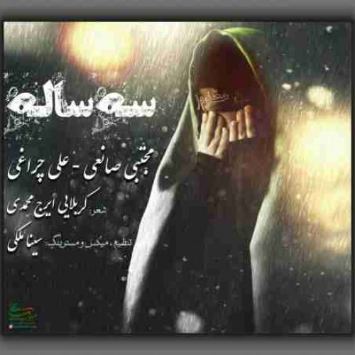 دانلود آهنگ جدید مجتبی صانعی و علی چراغی به نام سه ساله عکس جدید مجتبی صانعی و علی چراغی عکس ها و موزیک های جدید مجتبی صانعی و علی چراغی
