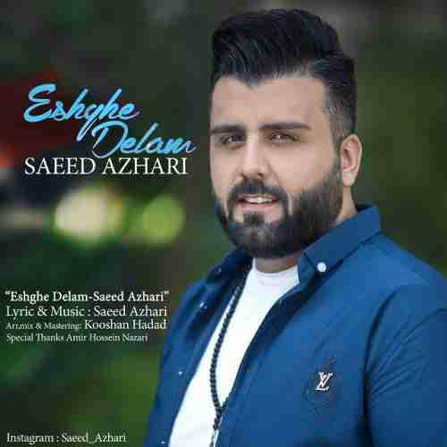 دانلود آهنگ جدید سعید اظهری به نام عشق دلم عکس جدید سعید اظهری عکس ها و موزیک های جدید سعید اظهری