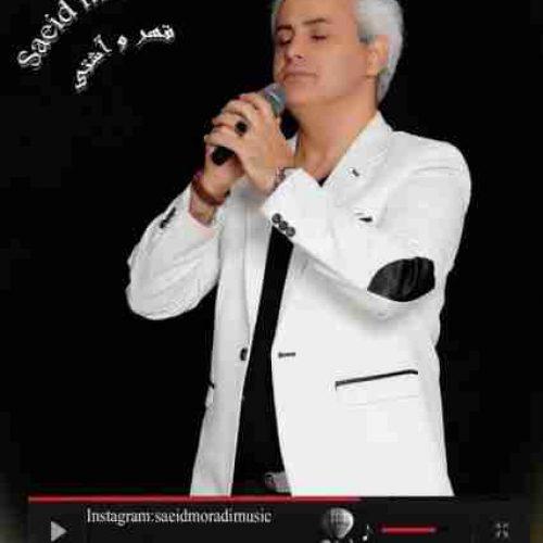 دانلود آهنگ جدید سعید مرادی به نام قهر و آشتی عکس جدید سعید مرادی عکس ها و موزیک های جدید سعید مرادی