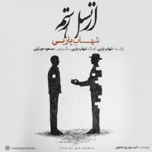 دانلود آهنگ جدید شهاب یاربی به نام از نسل رستم عکس جدید شهاب یاربی عکس ها و موزیک های جدید شهاب یاربی