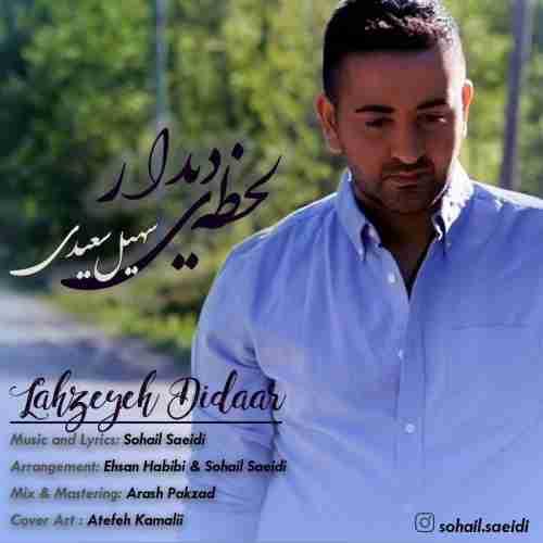 دانلود آهنگ جدید سهیل سعیدی به نام لحظه ی دیدار عکس جدید سهیل سعیدی عکس ها و موزیک های جدید سهیل سعیدی