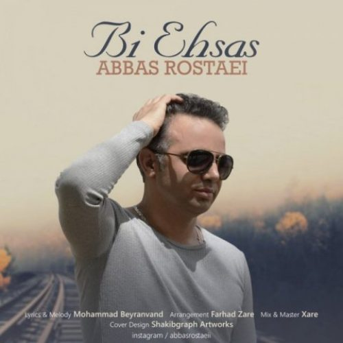 دانلود آهنگ جدید عباس روستایی به نام بی احساس عکس جدید عباس روستایی عکس ها و موزیک های جدید عباس روستایی