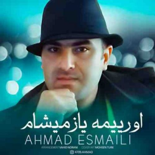 دانلود آهنگ جدید احمد اسماعیلی به نام اورییمه یازمیشام عکس جدید احمد اسماعیلی عکس ها و موزیک های جدید احمد اسماعیلی