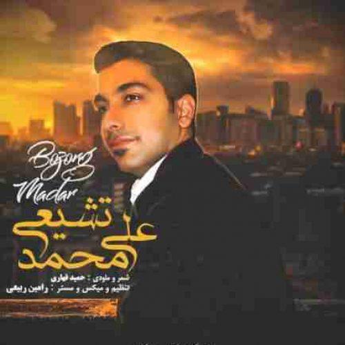 دانلود آهنگ جدید علی محمد تشیعی به نام مادر بزرگ عکس جدید علی محمد تشیعی عکس ها و موزیک های جدید علی محمد تشیعی