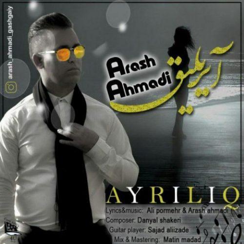 دانلود آهنگ جدید آرش احمدی به نام آیریلیق عکس جدید آرش احمدی عکس ها و موزیک های جدید آرش احمدی