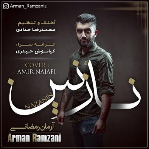 دانلود آهنگ جدید آرمان رمضانی به نام نازنین عکس جدید آرمان رمضانی عکس ها و موزیک های جدید آرمان رمضانی