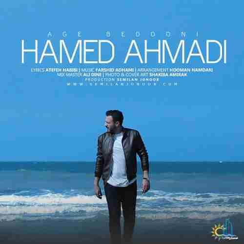 دانلود آهنگ جدید حامد احمدی به نام اگه بدونی عکس جدید حامد احمدی عکس ها و موزیک های جدید حامد احمدی