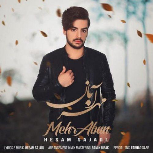 دانلود آهنگ جدید حسام سجادی به نام مهر آبان عکس جدید حسام سجادی عکس ها و موزیک های جدید حسام سجادی