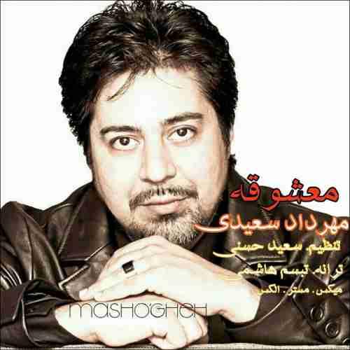 دانلود آهنگ جدید مهرداد سعیدی به نام معشوقه عکس جدید مهرداد سعیدی عکس ها و موزیک های جدید مهرداد سعیدی