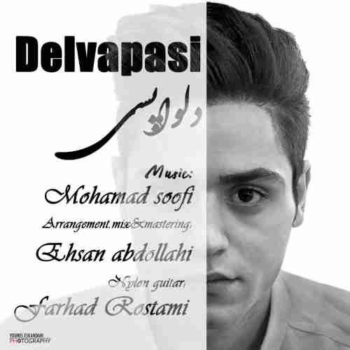 دانلود آهنگ جدید محمد صوفی به نام دلواپسی عکس جدید محمد صوفی عکس ها و موزیک های جدید محمد صوفی