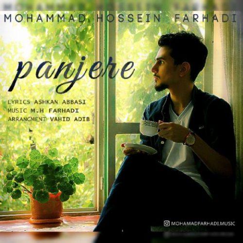 دانلود آهنگ جدید محمد حسین فرهادی به نام پنجره عکس جدید محمد حسین فرهادی عکس ها و موزیک های جدید محمد حسین فرهادی