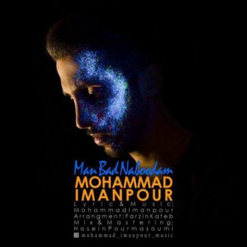 دانلود آهنگ جدید محمد ایمانپور به نام من بد نبودم عکس جدید محمد ایمانپور عکس ها و موزیک های جدید محمد ایمانپور