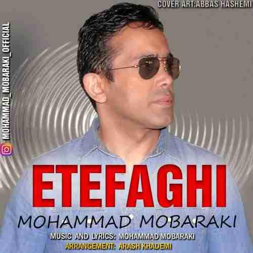 دانلود آهنگ جدید محمد مبارکی به نام اتفاق عکس جدید محمد مبارکی عکس ها و موزیک های جدید محمد مبارکی