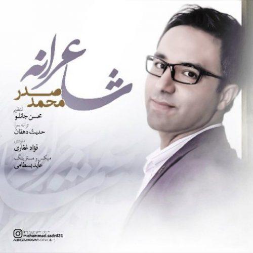 دانلود آهنگ جدید محمد صدر به نام شاعرانه عکس جدید محمد صدر عکس ها و موزیک های جدید محمد صدر