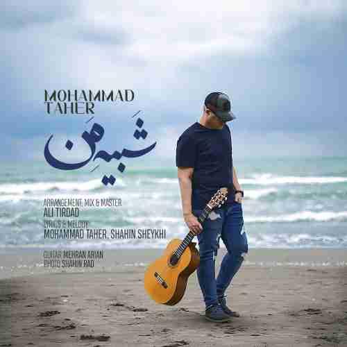 دانلود آهنگ جدید محمد طاهر به نام شبیه من عکس جدید محمد طاهر عکس ها و موزیک های جدید محمد طاهر