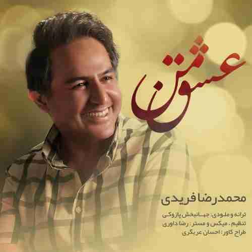 دانلود آهنگ جدید محمدرضا فریدی به نام عشق من عکس جدید محمدرضا فریدی عکس ها و موزیک های جدید محمدرضا فریدی