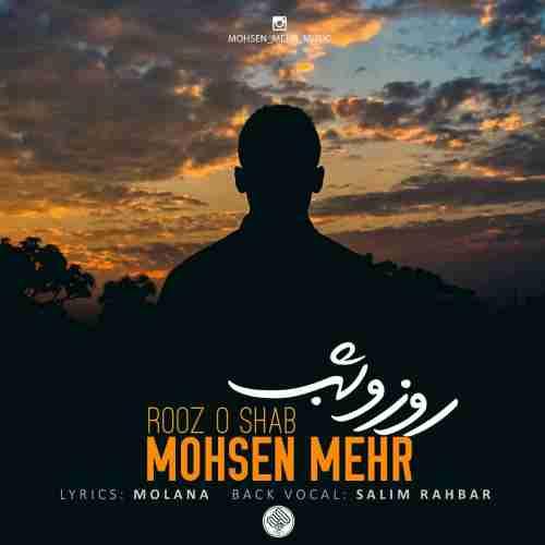 دانلود آهنگ جدید محسن مهر به نام روز و شب عکس جدید محسن مهر عکس ها و موزیک های جدید محسن مهر