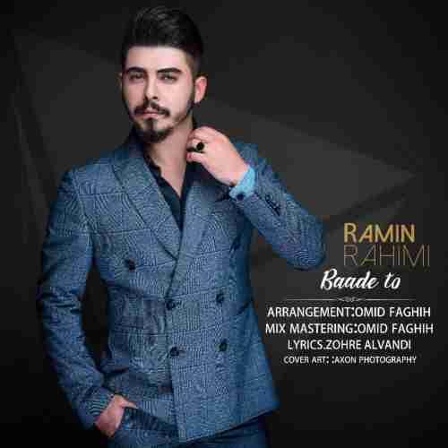 دانلود آهنگ جدید رامین رحیمی به نام بعد تو عکس جدید رامین رحیمی عکس ها و موزیک های جدید رامین رحیمی