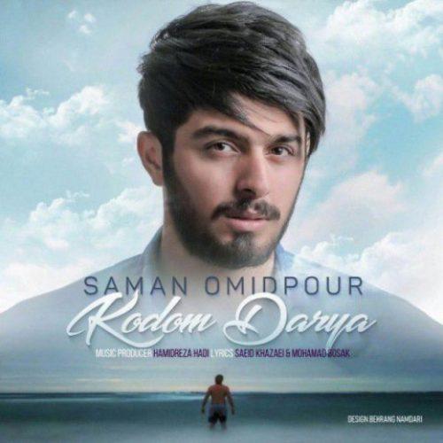 دانلود آهنگ جدید سامان امیدپور به نام کدوم دریا عکس جدید سامان امیدپور عکس ها و موزیک های جدید سامان امیدپور