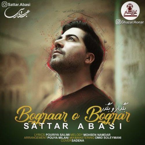 دانلود آهنگ جدید ستار عباسی به نام بگذار و بگذر عکس جدید ستار عباسی عکس ها و موزیک های جدید ستار عباسی