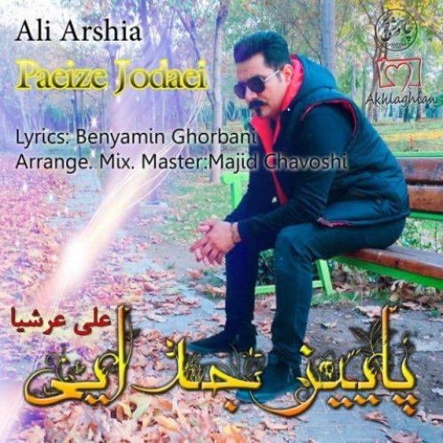 دانلود آهنگ جدید علی عرشیا به نام پاییز جدایی عکس جدید علی عرشیا عکس ها و موزیک های جدید علی عرشیا