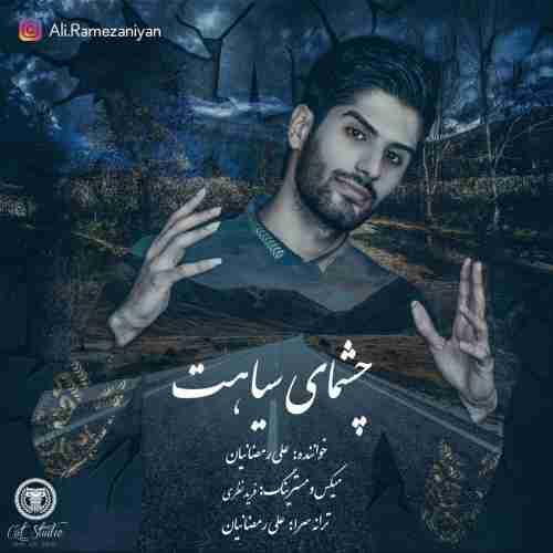 دانلود آهنگ جدید علی رمضانیان به نام چشمای سیاهت عکس جدید علی رمضانیان عکس ها و موزیک های جدید علی رمضانیان